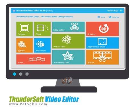 ویرایشگر فایل های ویدیو ThunderSoft Video Editor