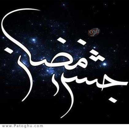دانلود آهنگ تیتراژ جشن رمضان 97 از هوروش بند و حجت اشرف زاده