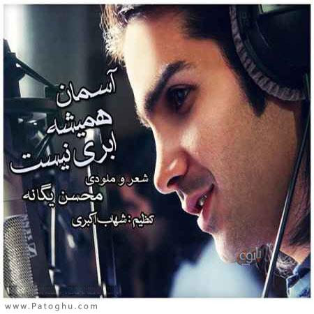 دانلود آهنگ تیتراژ سریال آسمان همیشه ابری نیست از محسن یگانه