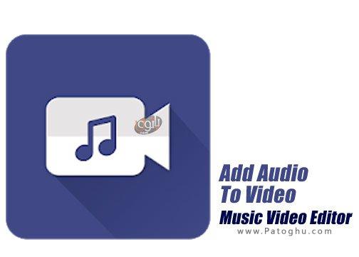 ساخت موزیک ویدیو Add Audio to Video: Music Video Editor
