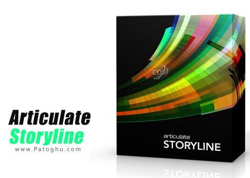 ساخت دوره های آموزشی Articulate Storyline