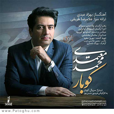 دانلود آهنگ تیتراژ سریال کوبار از محمد معتمدی