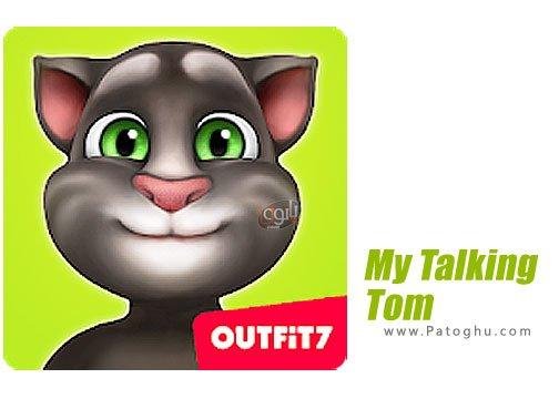 بازی تام سخنگو My Talking Tom