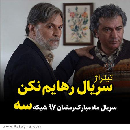 دانلود آهنگ تیتراژ سریال رهایم نکن از محمد اصفهانی