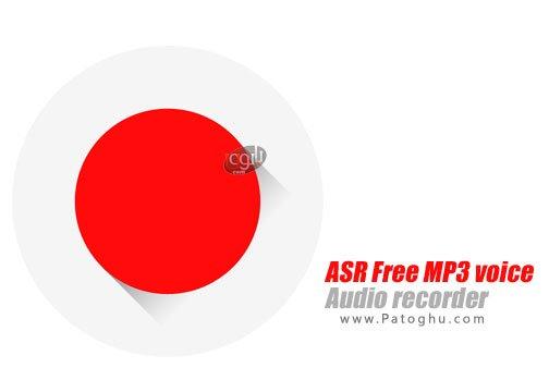 برنامه ضبط صدا اندروید ASR Free MP3 voice and audio recorder