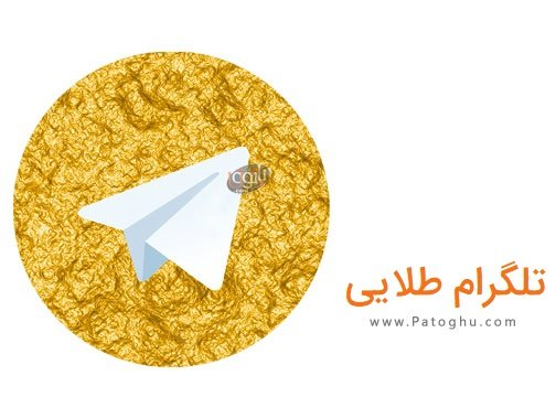 تلگرام طلایی برای اندروید Gold Telegram