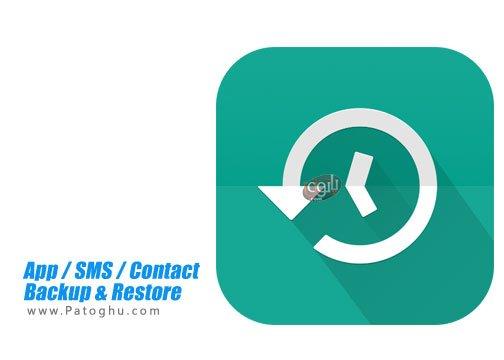 پشتیبان گیری و بازیابی برنامه ها ، پیام ها و مخاطبان برای اندروید App / SMS / Contact - Backup & Restore