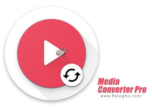مبدل فایل های صوتی و ویدئویی برای اندروید Media Converter Pro