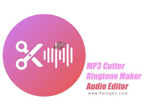 ویرایشگر فایل های صوتی MP3 Cutter - Ringtone Maker And Audio Editor PRO