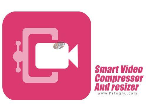فشرده ساز فایل های ویدئویی Smart Video Compressor and resizer