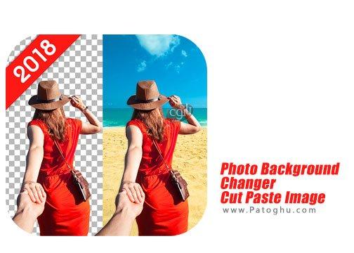 تغییر و حذف پس زمینه عکس ها برای اندروید Photo Background Changer