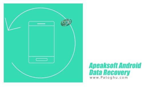 Apeaksoft Android Data Recovery - بازیابی اطلاعات دستگاه های اندروید