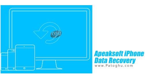 Apeaksoft iPhone Data Recovery - بازیابی اطلاعات از گوشی های آیفون