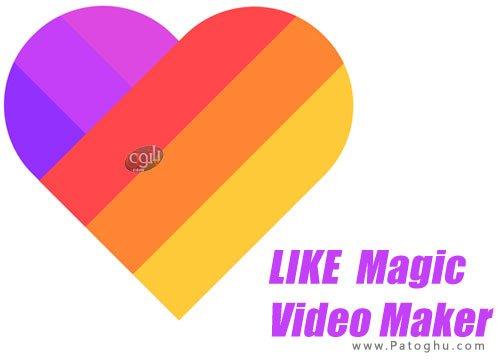 ساخت ویدئو برای اندروید LIKE Magic Video Maker and Community
