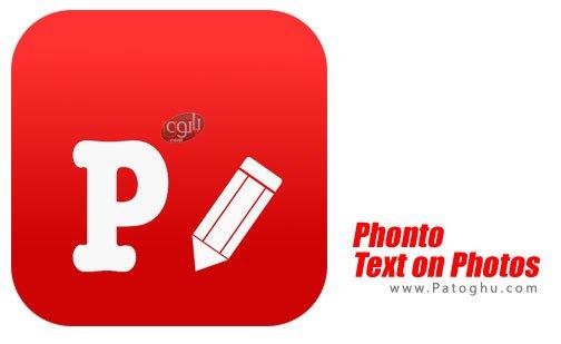 Phonto - Text on Photos - قرار دادن متن های مختلف بروی عکس
