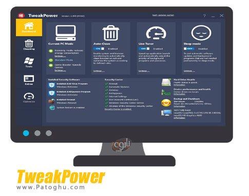 TweakPower بهینه ساز ویندوز