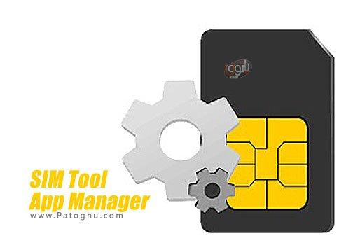 SIM Tool App Manager - ابزار مدیریت سیم کارت ها برای اندروید
