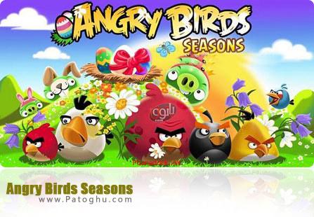 دانلود بازی Angry Birds Seasons v2.2.0 برای کامپیوتر