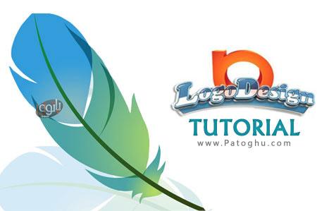 فیلم آموزش طراحی لوگو در فتوشاپ Logo Design in Photoshop Tutorial