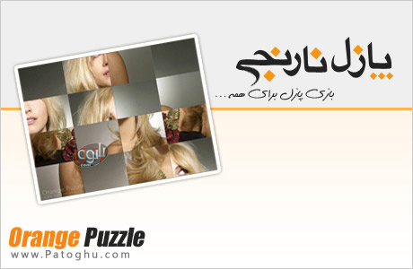 پازل نارنجی Orange Puzzle 2.3