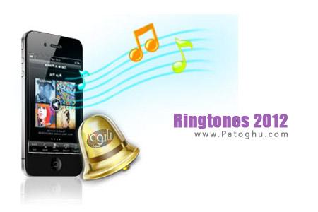 دانلود مجموعه زنگ موبايل 2012 برای گوشی های موبایل