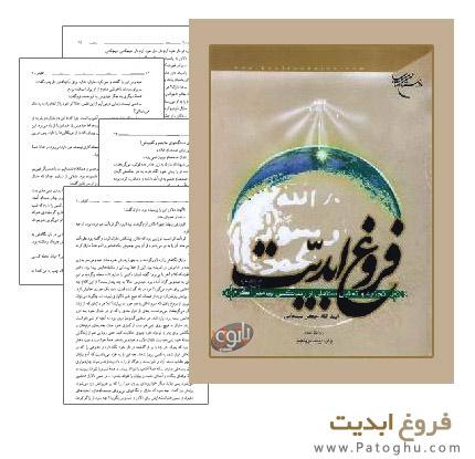 دانلود کتاب فروغ ابدیت زندگینامه حضرت محمد(ص)