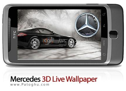 دانلود لایو والپیپر مرسدس بنز آندروید Mercedes 3D Live Wallpaper