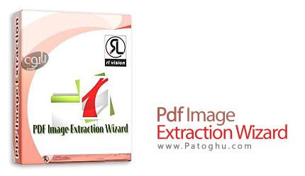 استخراج عکس ازفایل Pdf با نرم افزار Pdf Image Extraction Wizard v6.0