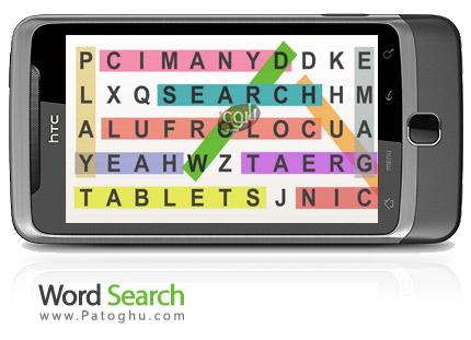 بازی موبایل جدول کلمات متقاطع Word Search آندروید