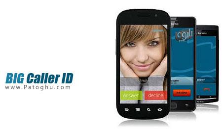 نمایش کامل عکس مخاطبین در هنگام تماس با BIG Caller ID v1.7.9 آندروید