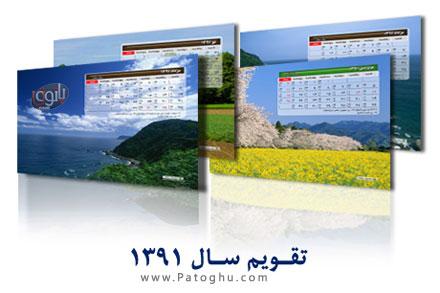 تقویم سال 91 - تقویم شمسی 91 - تقویم 1391