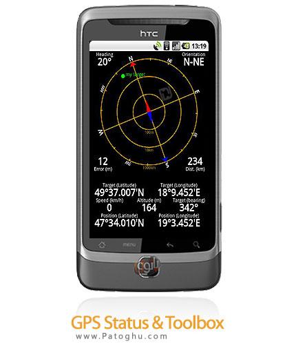 بهینه سازی سرعت GPS آندروید با نرم افزار GPS Status & Toolbox