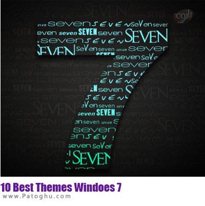 مجموعه برترین تم های ویندوز ۷ در سال ۲۰۱۱