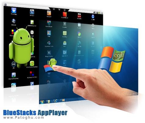 اجرای نرم افزار های اندروید در کامپیوتر با BlueStacks