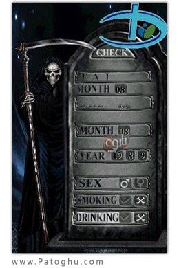 با نرم افزار Date of Death 1.1.2 تاریخ مرگ خود را تخمین بزنید - سیمبیان 3 و 5