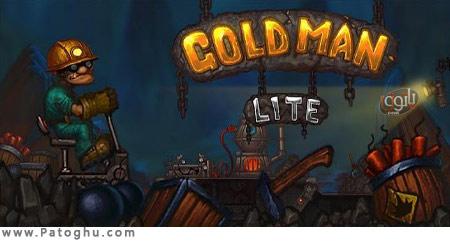 دانلود بازی مهیج و گرافیکی جوینده طلا GoldMan v1.01 آندروید