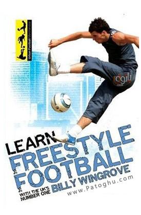 فیلم آموزش حرفه ای حرکات تکنیکی فوتبال Learn FreeStyle Football By Billy Wingrove