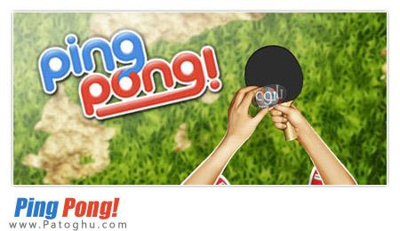 بازی جذاب !Ping Pong اندروید