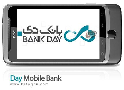 نرم افزار موبایل همراه بانک دی Day Mobile Bank