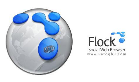 دانلود مرورگر سریع وب فلاک با امکانات ویژه برای شبکه های اجتماعی Flock v2.6.1