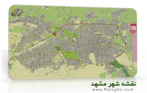 نقشه شهر مشهد با کیفیت بسیار بالا