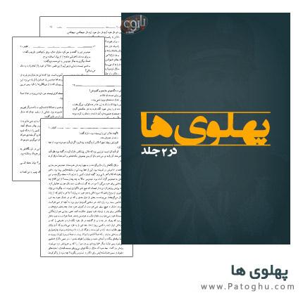دانلود کتاب پهلوی ها
