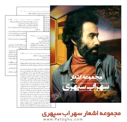 کتاب مجموعه اشعار سهراب سپهری