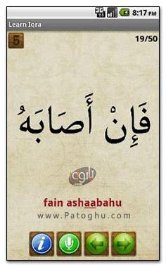 آموزش قرآن در آندروید • دانلود رایگانآموزش قرائت قرآن در آندروید Learn Iqra v1.1