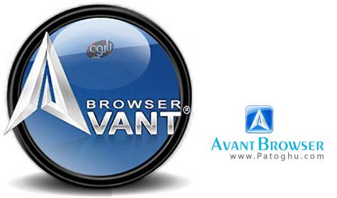 نرم افزار آوانت Avant Browser