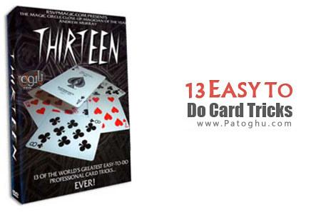دانلود ویدیو آموزش ۱۳ روش شعبده بازی با کارت Thirteen Easy to do Card Tricks