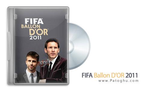 دانلود مراسم انتخاب بهترین بازیکن فیفا FIFA Ballon DOR 2011