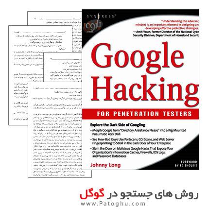 دانلود کتاب روش های جستجو در گوگل