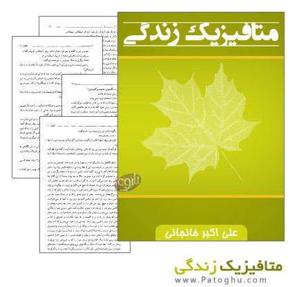داونلود رایگان کتاب الکترونیکی فارسی متافیزیک زندگی - علی اکبر خانجانی