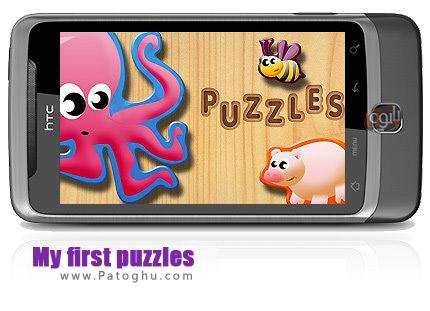 دانلود بازی فکری اولین پازل My first puzzles آندروید